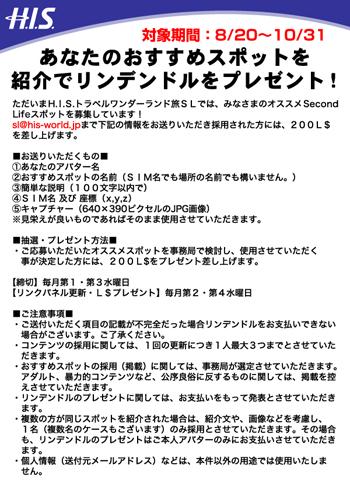 kuchikomi_sl_cpn_new.jpg